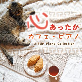 心あったか カフェ・ピアノ J-POP Piano Collection (Heart Warming Cafe Piano J-Pop Piano Collection)
