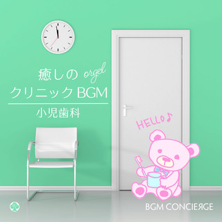 癒しのクリニックBGM・オルゴール(小児歯科) (Music Box for Children's Dental Clinics)