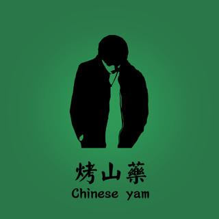 烤山藥 (Chinese yam)