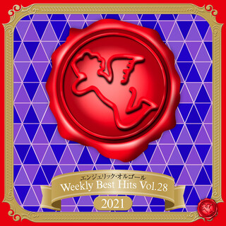 Weekly Best Hits, Vol.28 2021(オルゴールミュージック) (Weekly Best Hits, Vol. 28 2021(Music Box))