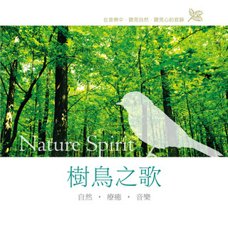 樹鳥之歌 / 自然.療癒.音樂 (Nature Spirit:Melodies For The Sou)