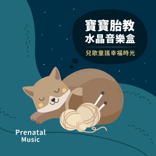 寶寶胎教.水晶音樂盒 / 兒歌童謠幸福時光 (Prenatal Music)