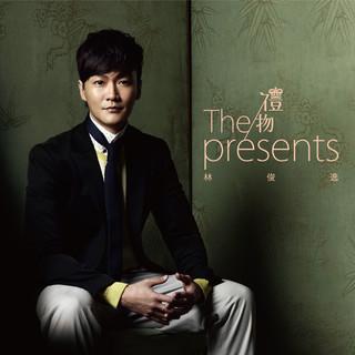 禮物 (The Presents)