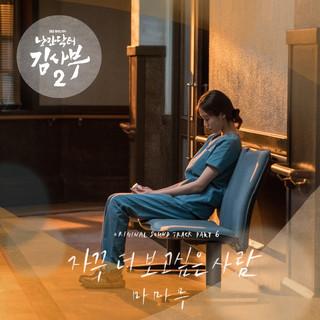 浪漫醫生金師傅2 (Dr. Romantic 2 OST Part.6)