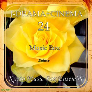 J-DRAMA+CINEMA オルゴール・デラックス 24