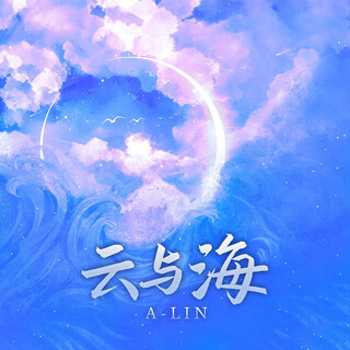 雲與海 (夢幻西遊龍宮門派曲)