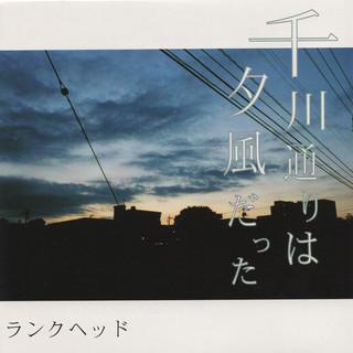 千川通りは夕風だった(Reissue) (Senkawadori Wa Yuukazedatta Reissue)