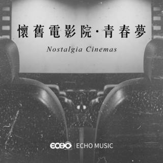 懷舊電影院.青春夢   Nostalgia Cinemas