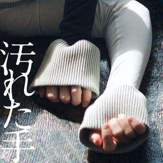 汚れた手 (Yogoreta Te)