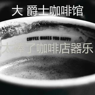 太棒了咖啡店器樂