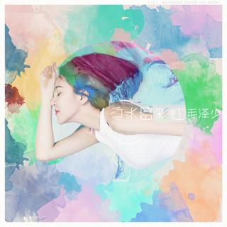 心頭的彩虹
