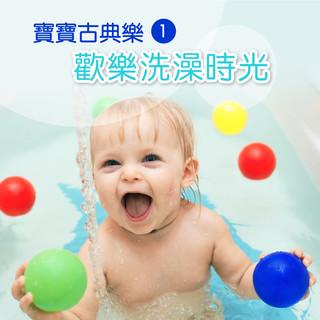 寶寶古典樂 1  / 歡樂洗澡時光
