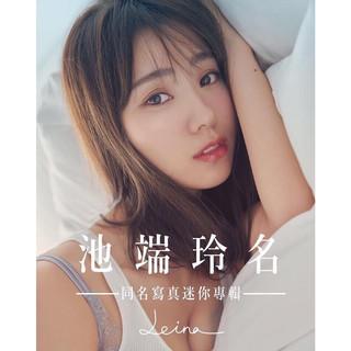 池端玲名 同名寫真迷你專輯