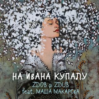 На Ивана Купалу (Feat. Маша Макарова)