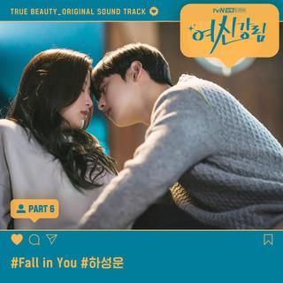 女神降臨 (韓劇原聲帶, Pt. 6) (True Beauty (Original Television Soundtrack, Pt. 6))