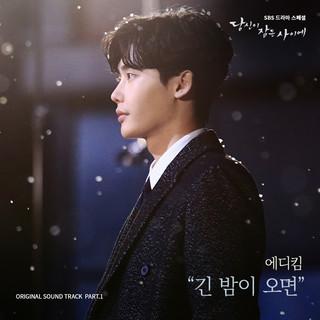 當你沉睡時 OST Part. 1