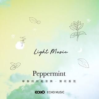 寧靜時刻輕音樂.薄荷香氛 Light Music.Peppermint