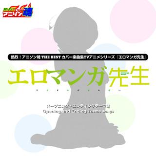 熱烈!アニソン魂 THE BEST カバー楽曲集 TVアニメシリーズ『エロマンガ先生』 (Netsuretsu! Anison Spirits the Best -Cover Music Selection- TV Anime Series ''Eromanga Sensei'')