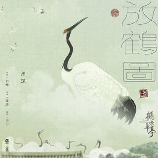 放鶴圖 (電視劇鶴唳華亭蕭定權人物曲)