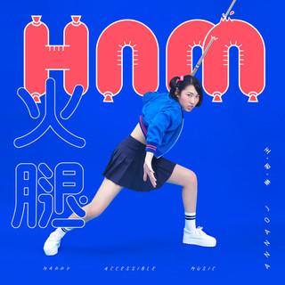 火腿 (H. A. M)