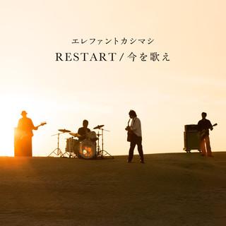 Restart / Imao Utae