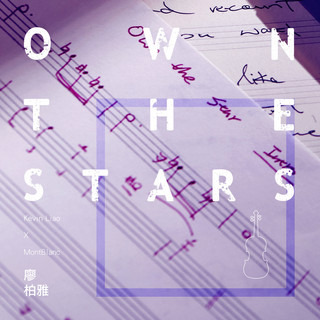 擁有繁星 (Own The Stars)