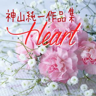 神山純一作品集 Heart (Kamiyama Junichi Sakuhinshu Heart)