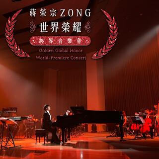 「蔣榮宗ZONG世界榮耀Golden Global Honor」 2021版典藏精選輯