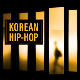 韓國嘻哈新銳 (KOREAN HIP-HOP)