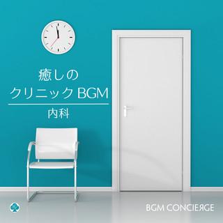癒しのクリニックBGM・ピアノ(内科) (Piano Music for Medical Offices)