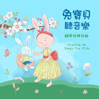 兔寶貝聽音樂 / 鋼琴經典兒歌 (Piano Music for Children)