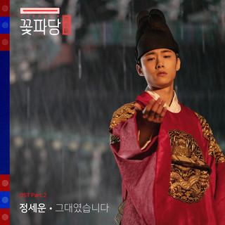 花黨:朝鮮婚姻介紹所 韓劇原聲帶 Pt.2 (Flower Crew:Joseon Marriage Agency)