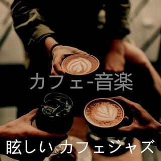 カフェ - 音楽