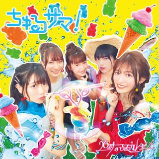 ちゅるサマ! (Special Edition) (Churu Sama ! (Special Edition))