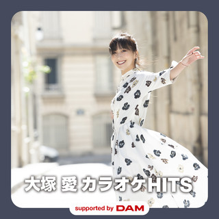 大塚 愛 KARAOKE HITS supported by DAM