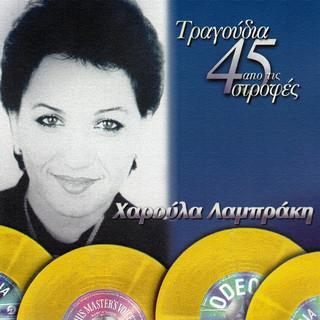 Τραγούδια Από Τις 45 Στροφές (Tragoudia Apo Tis 45 Strofes)