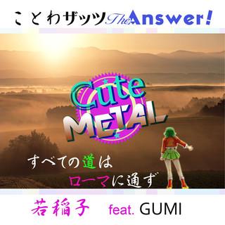 すべての道はローマに通ず feat.GUMI (Subete No Miti Wa Rome Ni Tuzu (feat. GUMI))