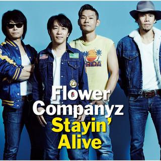 Stayin\' Alive (ステインアライブ)