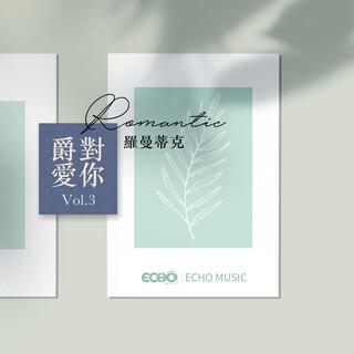 爵對愛你.羅曼蒂克 Vol.3 Jazz Love Vol.3