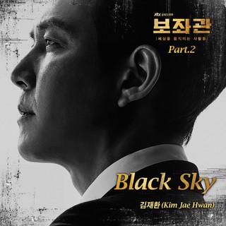 輔佐官1:改變世界的人們 OST Part.2 (Chief of Staff 1 : People who Make the World OST Part.2)