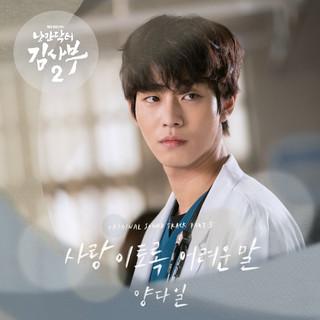 浪漫醫生金師傅2 (Dr. Romantic 2 OST Part.5)