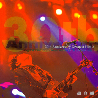 30th Anniversary Greatest Hits Part 1 (30주년 기념 음반 Part 1)