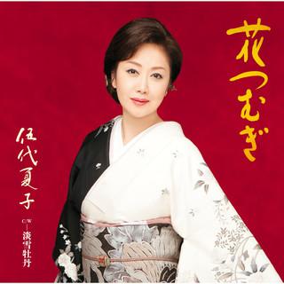 花つむぎ (Hana Tsumugi)