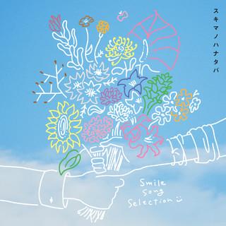スキマノハナタバ 〜Smile Song Selection〜 (Sukimanohanataba Smile Song Selection)