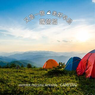 又是一個美好早晨-露營篇 (Another Precious Morning-Camping I)