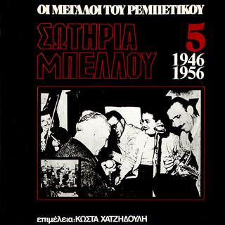 Οι Μεγάλοι Του Ρεμπέτικου 1946 - 1956 (I Megali Tou Rebetikou 1946 - 1956 (Vol. 5))