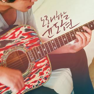 Singing Yoon Do Hyun