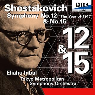 ショスタコーヴィチ:交響曲 第 12 番 「1917 年」& 第 15 番