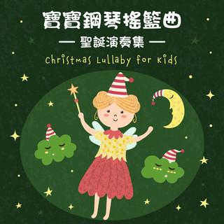 寶寶鋼琴搖籃曲:聖誕演奏集 (Christmas Lullaby for Kids)