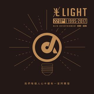 """阿爾發 22 週年 """"光 LIGHT"""" 新歌加經典 - 雙 CD 限量盤"""
